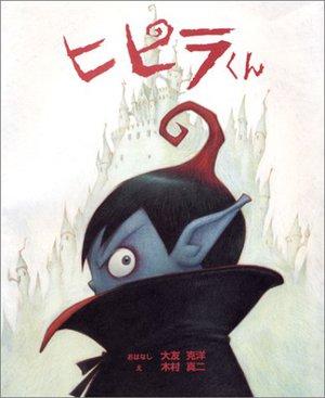 Hipira-kun Cover