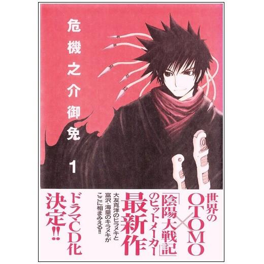 Kikinosuke Gomen