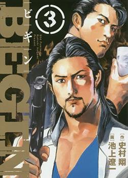Begin - Ryouichi Ikegami