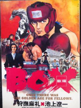 Box - Kurai Hako