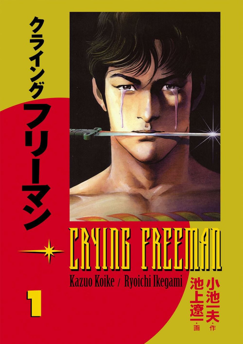 Crying Freeman Cover