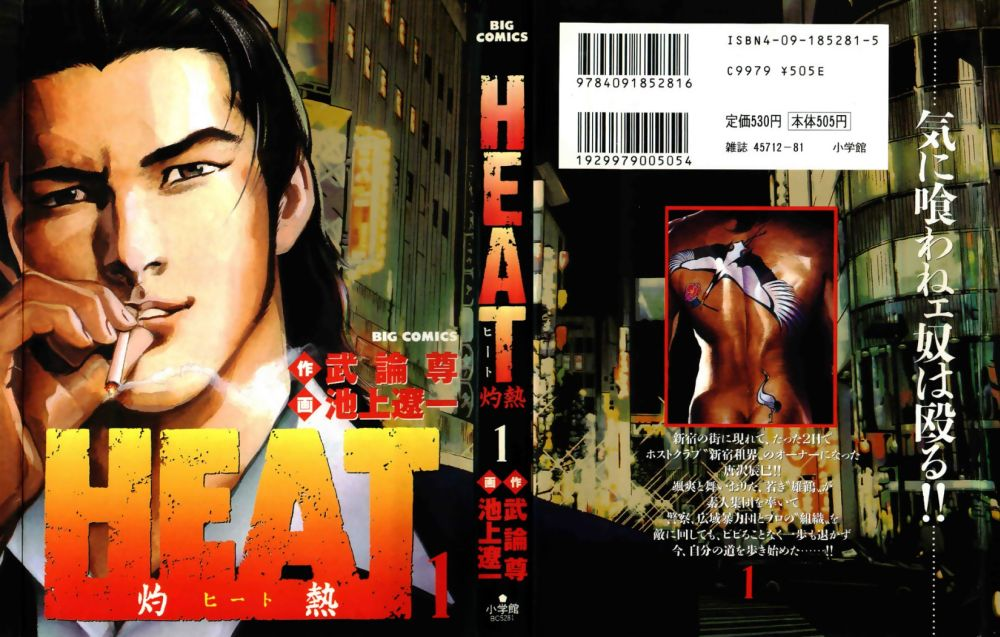 Heat - Cover