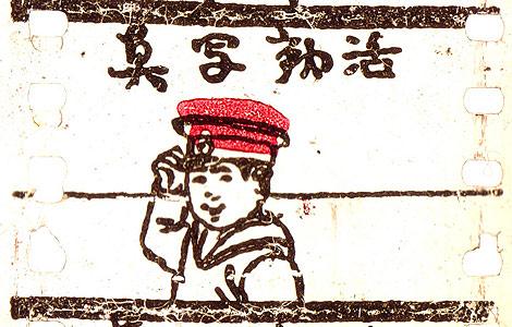 Katsudō Shashin
