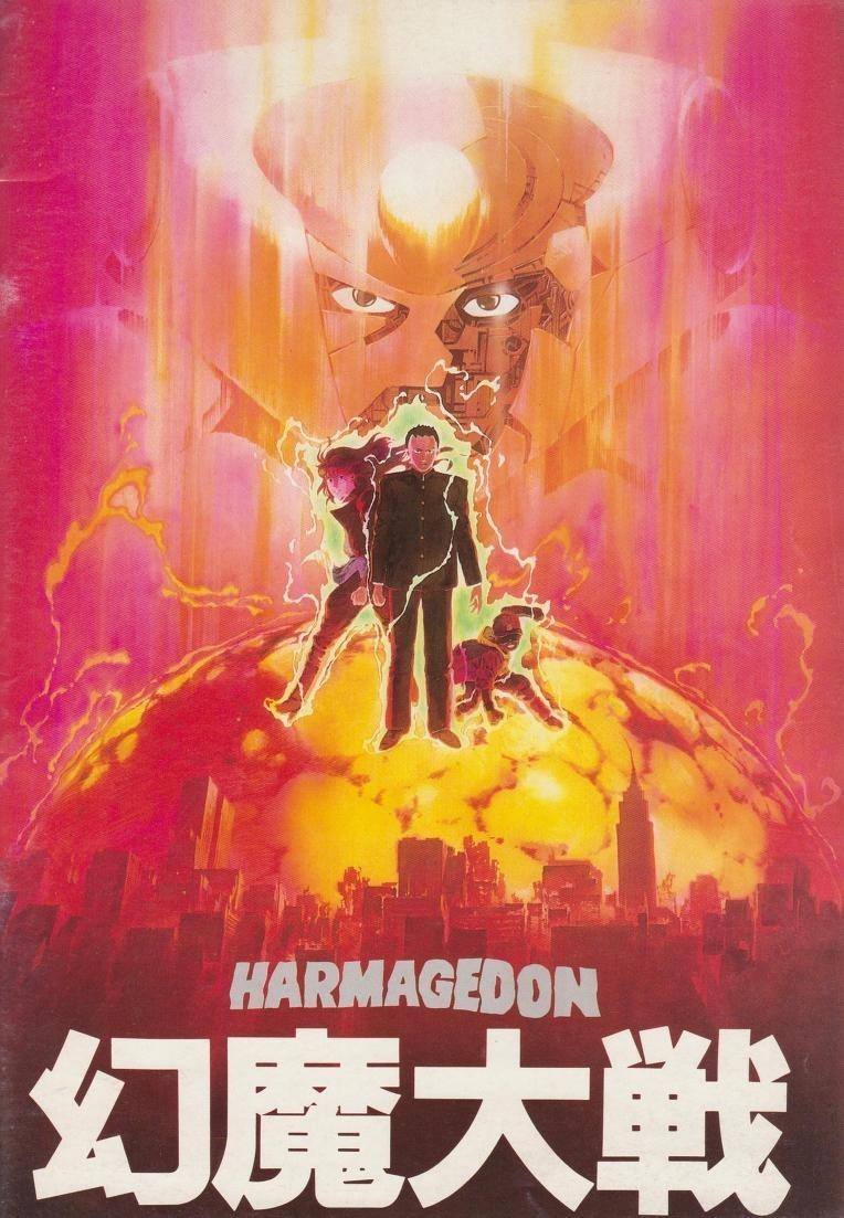 harmagedon-genma-taisen