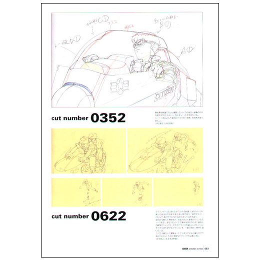 Akira Animation Archives 2