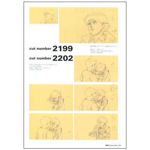 Akira Animation Archives 3