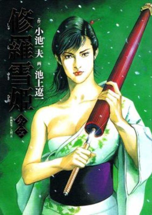 Lady Snowblood Gaiden Cover