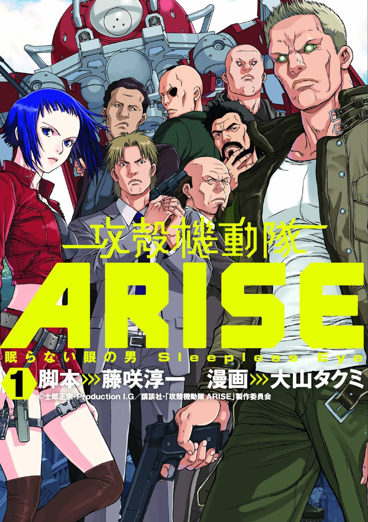 Ghost in the Shell Arise - Sleepless Eye