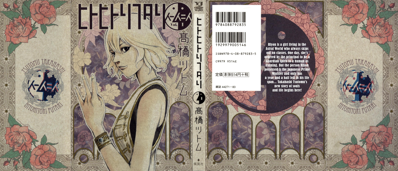 Hito Hitori Futari Cover