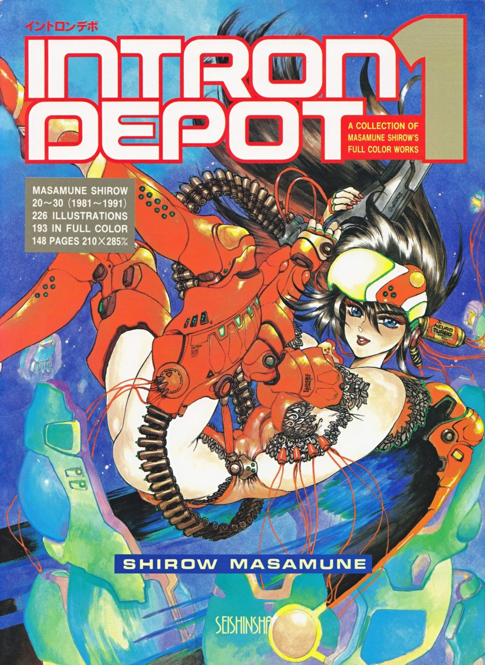Intron Depot 1 Cover