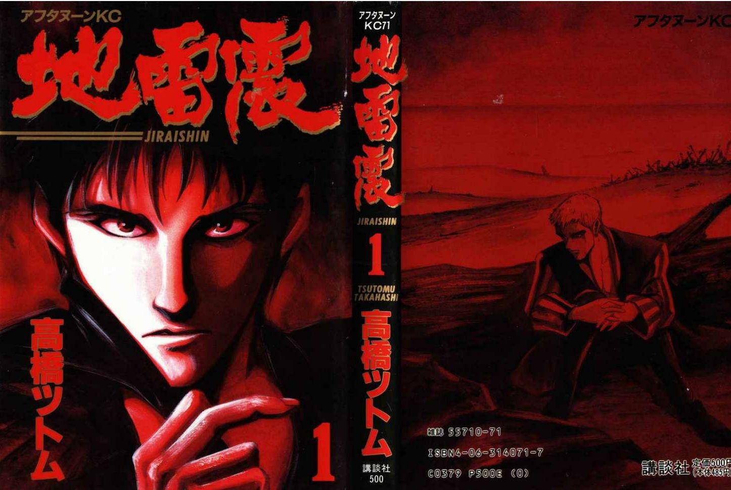 Jiraishin Cover