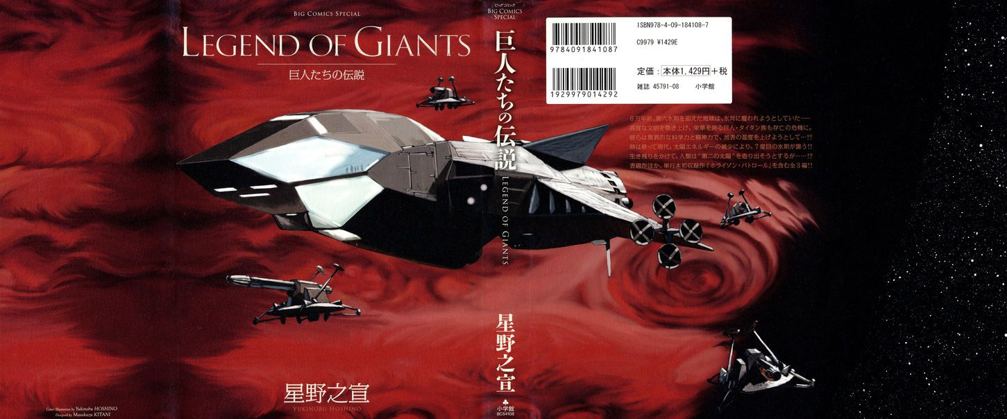 Legend of the Giants