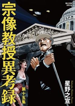 Munakata Kyouju Ikouroku Cover