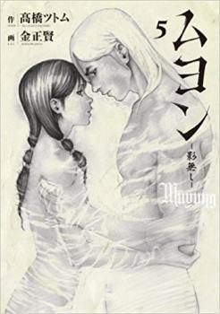 Muyung Cover