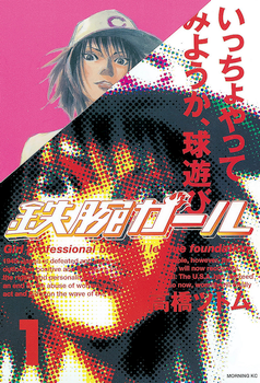 Tetsuwan Girl Cover