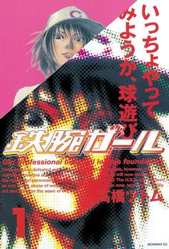 Tetsuwan Girl Cover