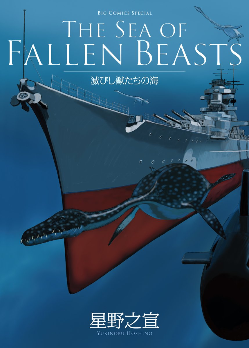 The Sea of the Fallen Beasts