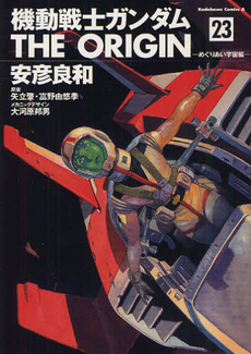 Gundam - The Origin