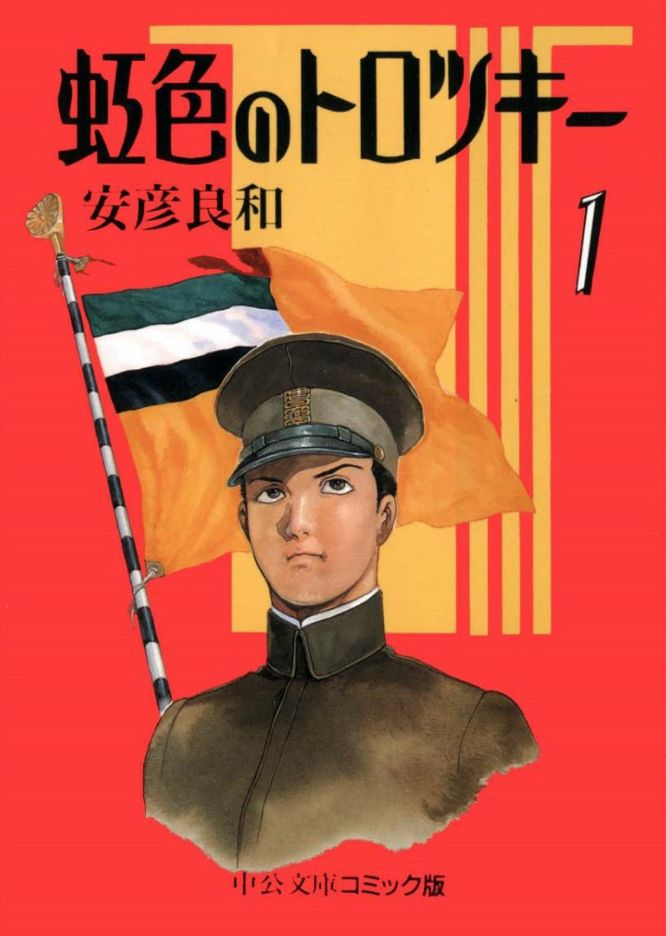 Nijiiro no Trotsky Cover