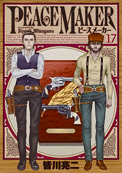 Peace Maker Cover