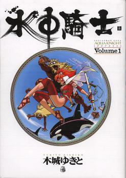 Suichuu Kishi