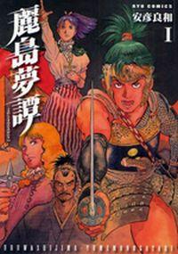 Uruwashijima Yumemonogatari Cover