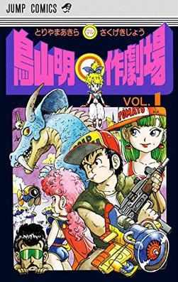 Akira Toriyama Manga Theater Cover