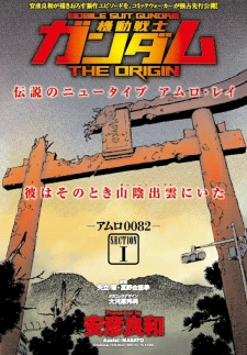 Gundam - The Origin 0082