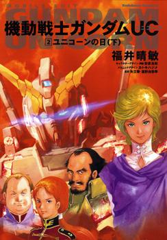 Kidou Senshi Gundam Unicorn Cover