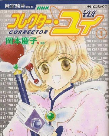 Corrector Yui Keiko