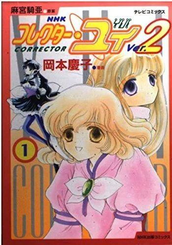 Corrector Yui Ver2