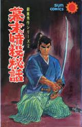 Bakumatsu Ansatsu Hiwa